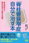 「脊柱管狭窄症」を自分で治す本 - 坂井 学(著/文)   マキノ出版