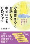 守護霊さんとお話して幸せになるCDブック - 久保征章(著/文)   マキノ出版