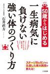 50歳からはじめる 一生病気に負けない強い体のつくり方 - 石井 直方(著/文) | 三笠書房