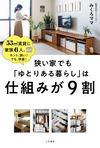 狭い家でも「ゆとりある暮らし」は仕組みが9割 - みくろママ(著/文) | 三笠書房