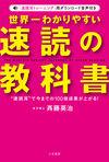 世界一わかりやすい「速読」の教科書 - 斉藤 英治(著/文) | 三笠書房