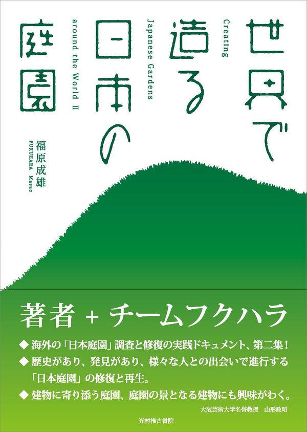世界で造る日本の庭園 福原成雄(著/文) - 光村推古書院