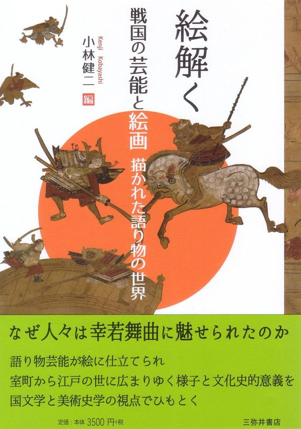 絵解く 戦国の芸能と絵画 小林健二(著/文) - 三弥井書店