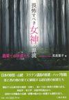 畏怖すべき女神の源流 - 高島葉子(著/文) | 三弥井書店