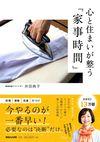心と住まいが整う「家事時間」 - 井田典子(著/文) | マガジンハウス