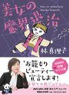 美女の魔界退治 - 林真理子(著/文) | マガジンハウス
