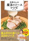 志麻さんの魔法のソースレシピ - 志麻(著/文) | マガジンハウス