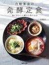 白崎茶会の発酵定食 体にやさしい献立と作りおき - 白崎裕子(著/文) | マガジンハウス