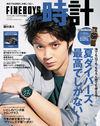 FINEBOYS+plus 時計 vol.20 - 日之出出版(著/文) | マガジンハウス