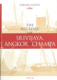 THE HISTORY OF SRIVIJAYA, ANGKOR and CHAMPA 鈴木峻(著) - めこん