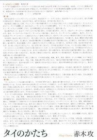 タイのかたち 赤木攻(著/文) - めこん