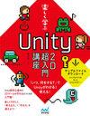 楽しく学ぶ Unity2D超入門講座 - 森 巧尚(著/文) | マイナビ出版