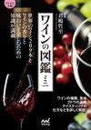 【マイナビ文庫】ワインの図鑑ミニ - 君嶋哲至(監修) | マイナビ出版