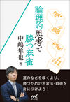 論理的思考で勝つ麻雀 - 中嶋隼也(著/文) | マイナビ出版