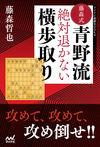 藤森式青野流 絶対退かない横歩取り - 藤森哲也(著/文) | マイナビ出版