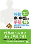 「次の一手」で覚える 将棋 序・中盤の手筋436 レベルアップ編 - 週刊将棋(編集) | マイナビ出版