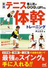 新版 個人技が飛躍的にUP!する テニス体幹トレーニング - 井上正之(著/文)   マイナビ出版
