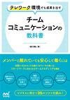 テレワーク環境でも成果を出す チームコミュニケーションの教科書 - 池田 朋弘(著/文) | マイナビ出版