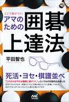 ここで差がつく! アマのための囲碁上達法 - 平田智也(著/文) | マイナビ出版