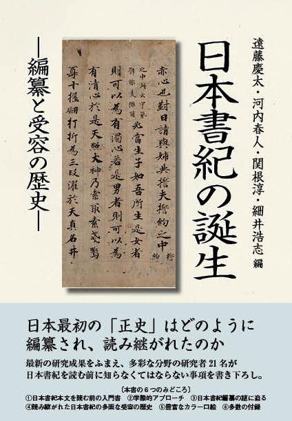 日本書紀の誕生 遠藤 慶太(編集) - 八木書店