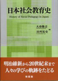 日本社会教育史 大串隆吉(著/文) - 有信堂高文社   版元ドットコム