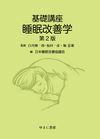 基礎講座 睡眠改善学 第2版 - 白川修一郎(監修)…他3名 | ゆまに書房