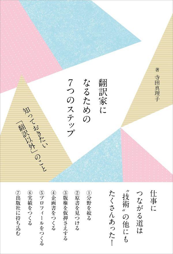 翻訳家になるための7 つのステップ 知っておきたい「翻訳以外」のこと 寺田真理子(著/文) - 雷鳥社