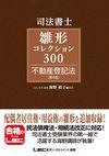 司法書士 雛形コレクション300 不動産登記法 第4版 - 海野 禎子(著/文)…他1名 | 東京リーガルマインド