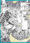 千の夏と夢 - 鯨庭(イラスト) | リイド社