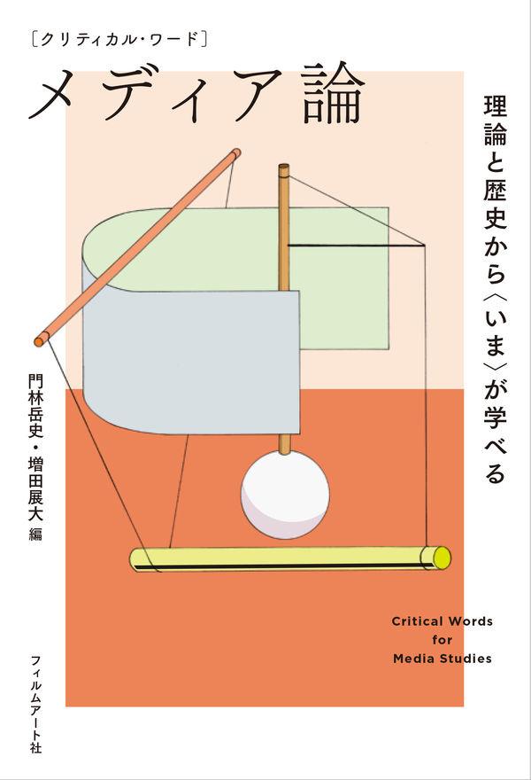クリティカル・ワード メディア論 門林岳史(著/文 | 編集) - フィルムアート社