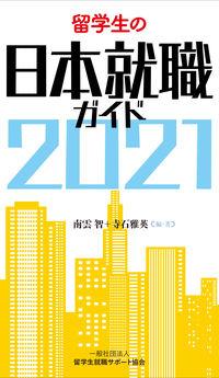 留学生の日本就職ガイド2021 南雲智(著/文 | 編集) - 論創社
