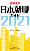 留学生の日本就職ガイド2021 - 南雲智(著/文 | 編集)…他1名 | 論創社