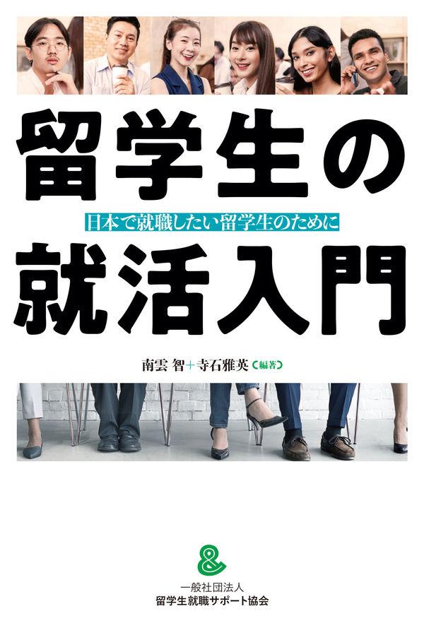 留学生の就活入門 南雲智(著/文 | 編集) - 論創社