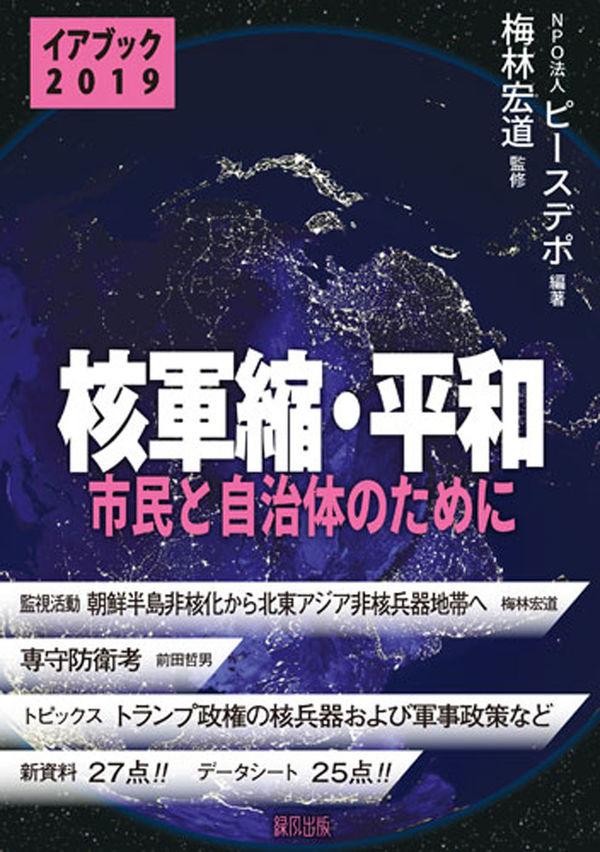 イアブック核軍縮・平和2019 NPO法人ピースデポ(著/文 | 編集) - 緑風 ...