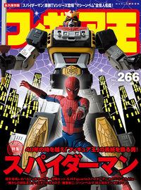 フィギュア王№266 - ワールド・フォト・プレス | 版元ドットコム