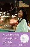 Lonely? ねえ女の子、幸せになってよ - yuzuka(著/文) | セブン&アイ出版
