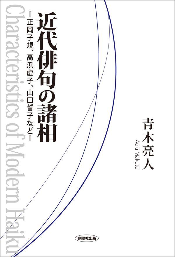 近代俳句の諸相 青木 亮人(著/文) - 創風社出版   版元ドットコム