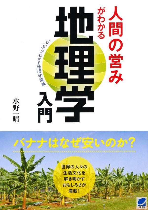 人間の営みがわかる地理学入門 水野 一晴(著/文) - ベレ出版