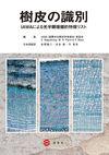 樹皮の識別―IAWAによる光学顕微鏡的特徴リスト― - IAWA委員会(編集)…他3名 | 海青社