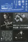 ナチスと闘った劇場 - 葉柳和則(編集) | 春風社