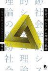 社会学的システム理論の軌跡 - 赤堀三郎(著/文) | 春風社