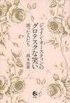 ジェイン・オースティンのグロテスクな笑い - 岡本由恵(著/文) | 春風社