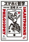 スマホと哲学 - 岩崎大(著/文) | 春風社