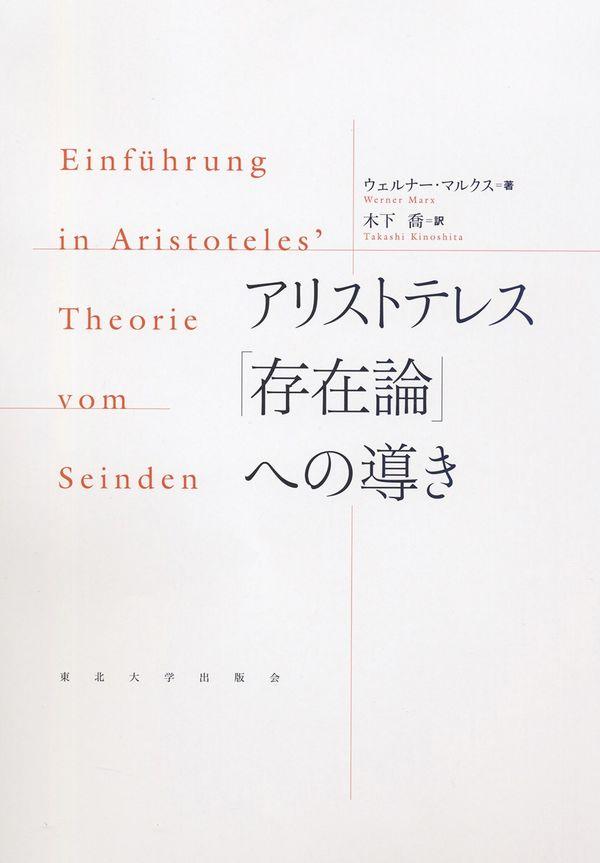 アリストテレス「存在論」への導き ウェルナー・マルクス (著/文 ...