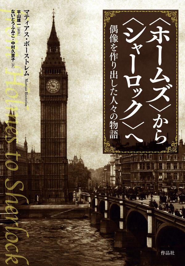 〈ホームズ〉から〈シャーロック〉へ マティアス・ボーストレム(著/文) - 作品社