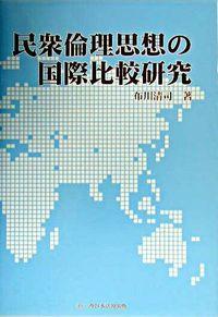 民衆倫理思想の国際比較研究 布川 清司(著) - 西日本法規 | 版元ドットコム