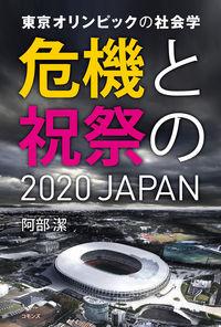 東京オリンピックの社会学 阿部 潔(著) - コモンズ | 版元ドットコム