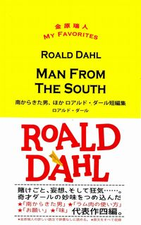 MAN FROM THE SOUTH Roald Dahl(著) - 青灯社