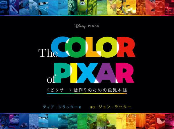 The Color of Pixar:〈ピクサー〉絵作りのための色見本帳 ティア・クラッター(著/文) - ボーンデジタル