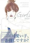 Girls 2020 - 佐川 ヤスコ(著/文) | artbook事務局